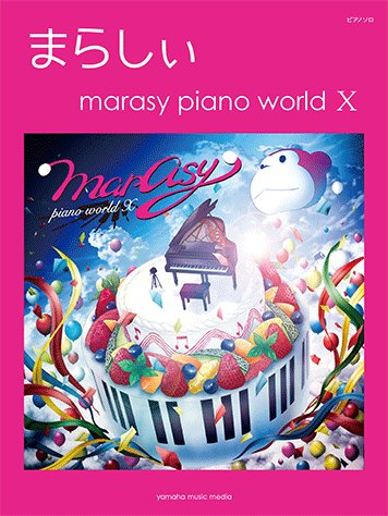 「marasy piano world X」楽譜集